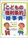 『子どもの権利条約絵辞典』(PHP)