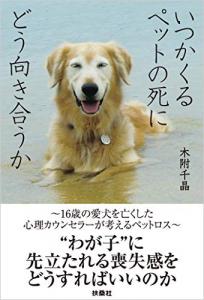 いつかくるペットの死にどう向き合うか~16歳の愛犬を亡くした心理カウンセラーが考えるペットロス~